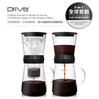 【Driver】兩用冰滴壺(600ml)  Driver