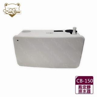 【CoolBear】熊安靜寂靜無聲排水器CB-150(揚程8M)好評推薦  CoolBear