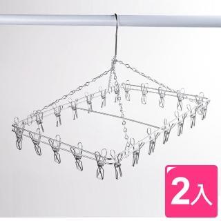 【真心良品】日式不鏽鋼24夾曬衣架(2入)  真心良品