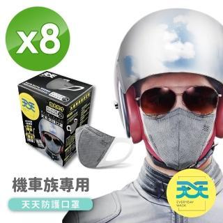 【天天機車族專用口罩_成人加大尺寸】成人活性碳口罩8盒入(25入/盒)  天天機車族專用口罩_成人加大尺寸