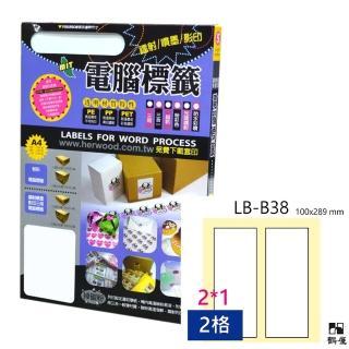 【鶴屋】LB-B38 鐳射/噴墨/影印三用電腦標籤(105張/盒)  鶴屋