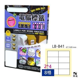 【鶴屋】LB-B41 鐳射/噴墨/影印三用電腦標籤(105張/盒)  鶴屋