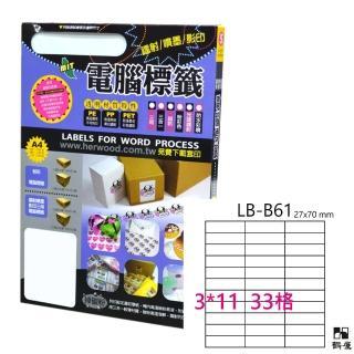 【鶴屋】LB-B61 鐳射/噴墨/影印三用電腦標籤(105張/盒) 推薦  鶴屋