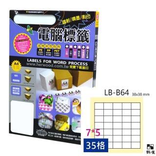 【鶴屋】LB-B64 鐳射/噴墨/影印三用電腦標籤(105張/盒)強力推薦  鶴屋