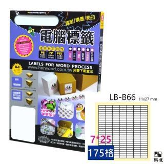 【鶴屋】LB-B66 鐳射/噴墨/影印三用電腦標籤(105張/盒)  鶴屋