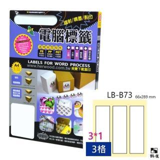 【鶴屋】LB-B73 鐳射/噴墨/影印三用電腦標籤(105張/盒)  鶴屋