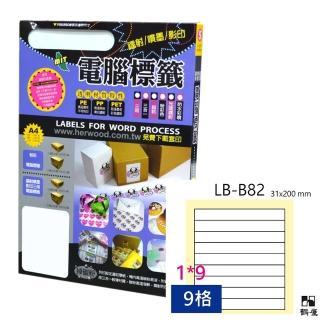 【鶴屋】LB-B82 鐳射/噴墨/影印三用電腦標籤(105張/盒)強力推薦  鶴屋