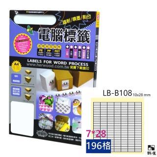 【鶴屋】LB-B108 鐳射/噴墨/影印三用電腦標籤(105張/盒)  鶴屋