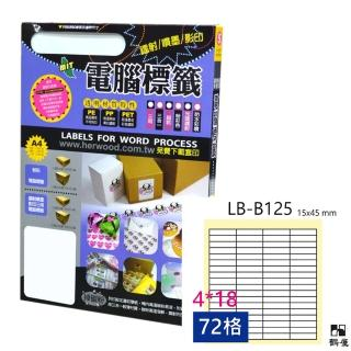 【鶴屋】LB-B125 鐳射/噴墨/影印三用電腦標籤(105張/盒)  鶴屋