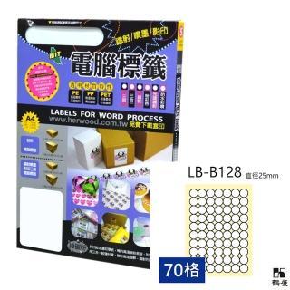 【鶴屋】LB-B128 鐳射/噴墨/影印三用電腦標籤(105張/盒) 推薦  鶴屋