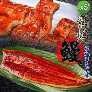 【老爸ㄟ廚房】日式蒲燒鰻魚5包(130g/包 共5包)  老爸ㄟ廚房