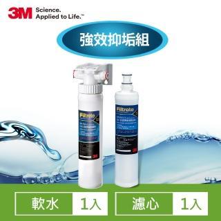 【3M】3M 前置樹脂軟水抑垢系統x1+軟水抑垢濾心x1(共含2入濾心 3RF-S001-5) 推薦  3M