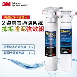 【3M】強效抑垢+濾泥沙組-前置樹脂軟水抑垢系統x1+ SQC前置PP過濾系統x1(共含兩道前置系統)推薦折扣  3M