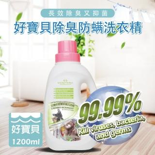 【好寶貝】GBPH除臭防蹣布質專用洗潔精 1200mL(★99.99%去除細菌病毒★添加法國頂級精油)推薦折扣  好寶貝
