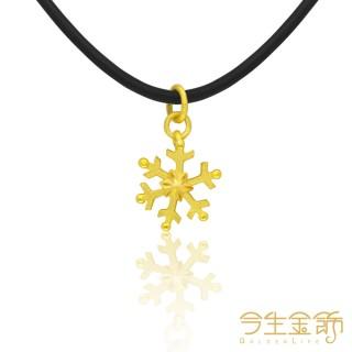 【今生金飾】雪舞小墜(純黃金墜飾)  今生金飾