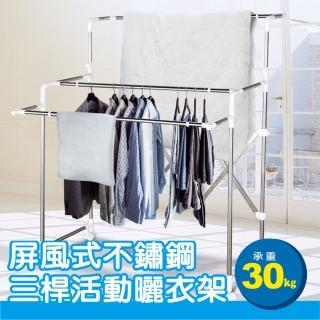 【雙手萬能】日式熱銷百變不鏽鋼三桿活動曬衣架  雙手萬能
