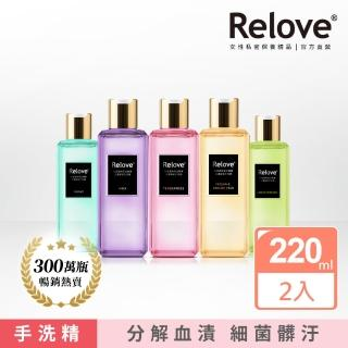【Relove】優惠組 蛋白酵素抑菌手洗精2入好評推薦  ReLOVE