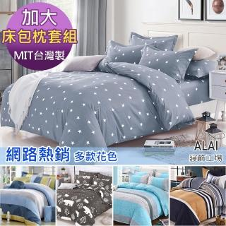 【ALAI寢飾工場】台灣製 舒柔棉加大床包枕套組(多款任選 環保印染) 推薦  ALAI寢飾工場