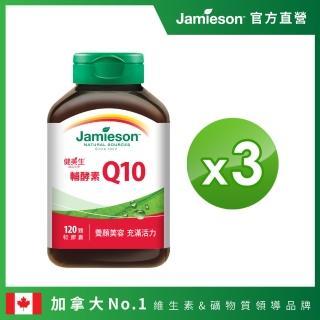 【Jamieson 健美生】大包裝 高單位輔酵素Q10 三入組(共360顆 加拿大第一保健品牌)  Jamieson 健美生