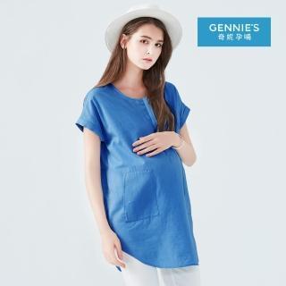 【Gennies 奇妮】無領無印風牛仔寬鬆襯衫式哺乳上衣(藍T3D27)  Gennies 奇妮