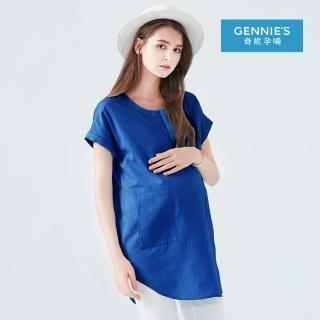 【Gennies 奇妮】無領無印風牛仔寬鬆襯衫式哺乳上衣(深藍T3D27)推薦折扣  Gennies 奇妮