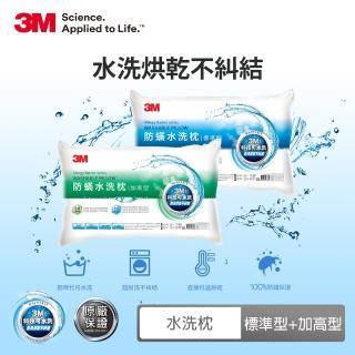 【3M】新一代可水洗36次不糾結防蹣水洗枕-標準型+加高型(超值兩入組)好評推薦  3M