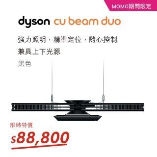 【dyson 戴森】dyson cu beam duo 4K 白光吊燈(黑色 新品上市)推薦折扣  dyson 戴森