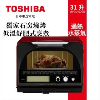 【TOSHIBA】東芝石窯Hybrid蒸氣烘烤爐 31L(ER-GD400GN)  TOSHIBA