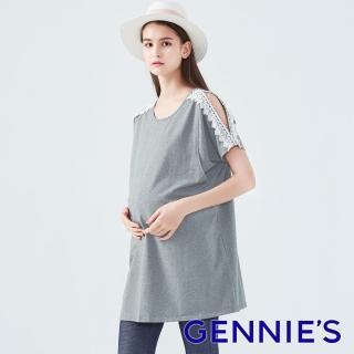 【Gennies 奇妮】露肩蕾絲長版哺乳上衣(淺灰T3D07)  Gennies 奇妮