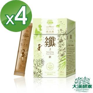 【大漢酵素】纖上飲(20mLx14入x4盒)強力推薦  大漢酵素