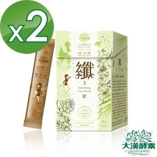 【大漢酵素】纖上飲(20mLx14入x2盒)好評推薦  大漢酵素