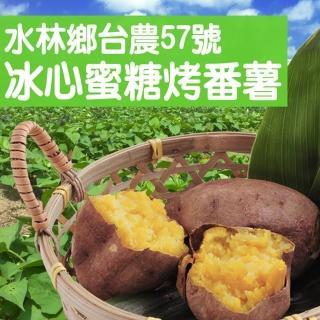 【極鮮配】水林鄉台農57號冰心蜜糖烤番薯(1kg/包-3包入) 推薦  極鮮配