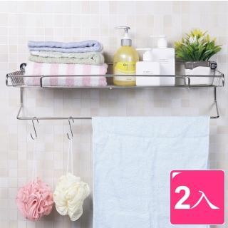 【真心良品】皇家拿鐵單層置物毛巾架(2入) 推薦  真心良品