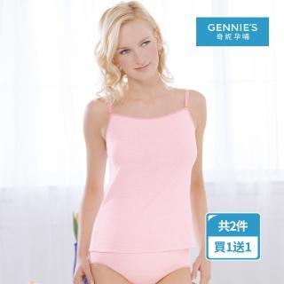 【Gennies 奇妮】買一送一*舒適棉質小背心/上衣(粉/灰/綠GR40)真心推薦  Gennies 奇妮