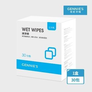 【Gennies 奇妮】日本進口多功能潔淨棉2片裝30包(GX38)推薦折扣  Gennies 奇妮