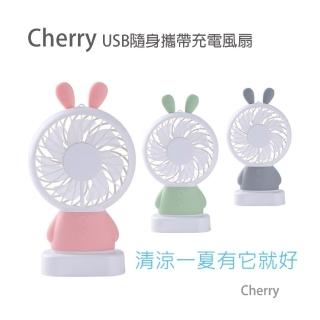 【Cherry】兔子風扇  Cherry