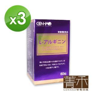 【菁禾GENHAO】精胺酸錠 3盒(60粒/盒)強力推薦  GENHAO 菁禾