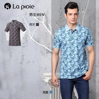 【La proie 萊博瑞】男式印花都會風四面彈力POLO衫(兩色-四面彈性有型POLO衫)強力推薦  La proie 萊博瑞