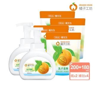 【橘子工坊】超值洗手慕斯6件組(200ml*2瓶+180ml*4包)  Orange house 橘子工坊
