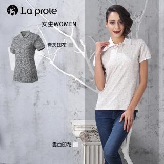 【La proie 萊博瑞】女式印花彈力修身POLO衫(彈力吸濕速乾時尚修身POLO衫)  La proie 萊博瑞