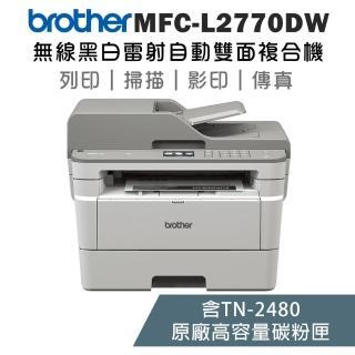 【Brother】MFC-L2770DW 無線黑白雷射自動雙面複合機  Brother