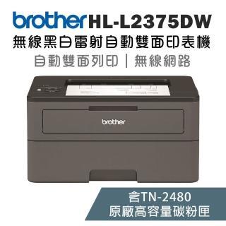 【Brother】HL-L2375DW 無線黑白雷射自動雙面印表機  Brother