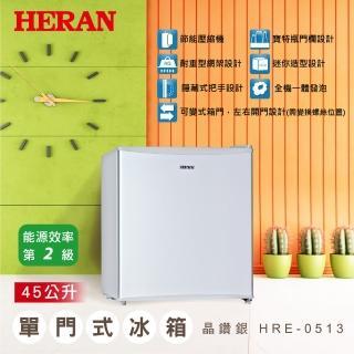 【HERAN 禾聯】★新品上市★45公升節能單門小冰箱(HRE-0513)好評推薦  HERAN 禾聯