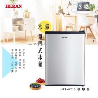 【HERAN 禾聯】★新品上市★67公升節能單門小冰箱(HRE-0715) 推薦  HERAN 禾聯