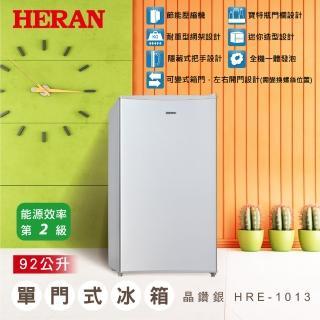 【HERAN 禾聯】★新品上市★92公節能升單門小冰箱(HRE-1013) 推薦  HERAN 禾聯
