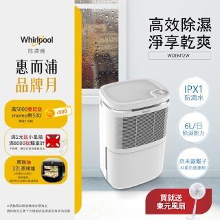 【Whirlpool 惠而浦】6L節能除濕機WDEM12W(限時加碼送14吋AC扇)推薦折扣  Whirlpool 惠而浦