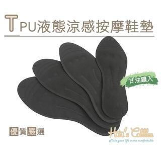 【糊塗鞋匠】C160 TPU液態涼感按摩鞋墊(1雙)真心推薦  糊塗鞋匠