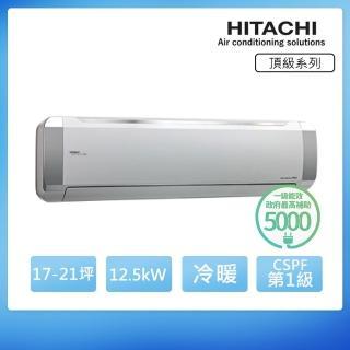 【HITACHI 日立】16-19坪頂級變頻冷暖分離式冷氣(RAC-125NX1/RAS-125NX1)  HITACHI 日立