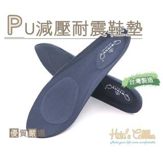 【糊塗鞋匠】C164 PU減壓耐震鞋墊(2雙)  糊塗鞋匠