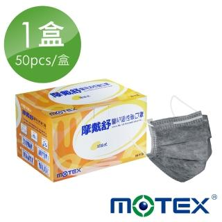 【MOTEX 摩戴舒】醫用活性碳口罩-平面活性碳口罩(未滅菌)  MOTEX 摩戴舒